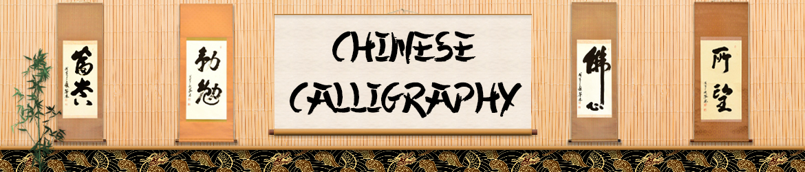 Chinese Artistic Calligraphy - Modern Artworks