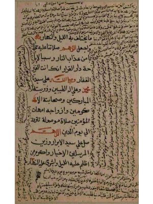 Day and Night - Arabic Calligraphy by Anonymous - Manuscript