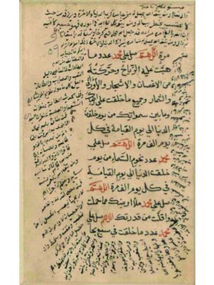Islamic Verses in Calligraphy style by Anonymous - Manuscript