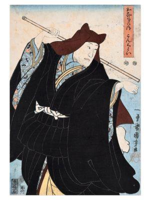 Gosekku no Uchi Konkuwai by Utagawa Kuniyoshi - Modern Artwork