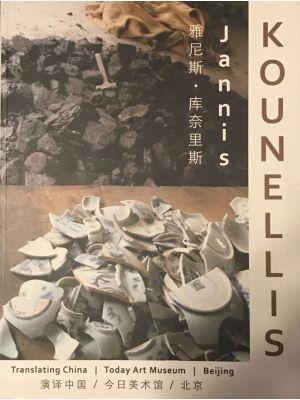 Jannis Kounellis - Catalogue of the artist's work